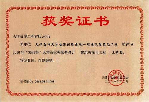 天津医科大学空港国际医院一期建筑智能化工程