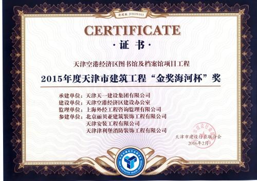 天津空港经济区图书馆及档案馆项目工程