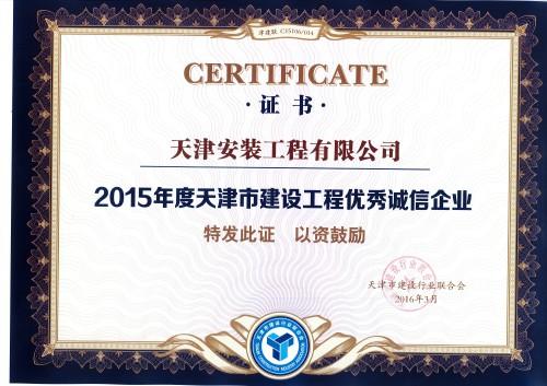 天津市2015优秀诚信施工企业